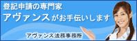 アヴァンス法務事務所 大阪北浜オフィス